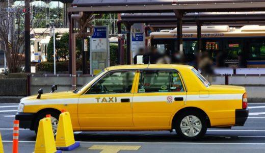 タクシー料金はシュミレーションできる?料金検索方法や初乗り料金についてご案内!