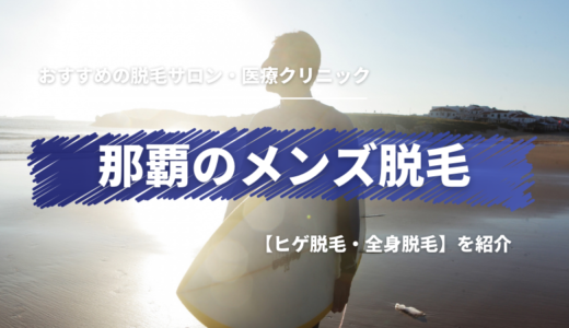 那覇でおすすめの【ヒゲ・全身】メンズ脱毛サロン・医療クリニックを紹介!