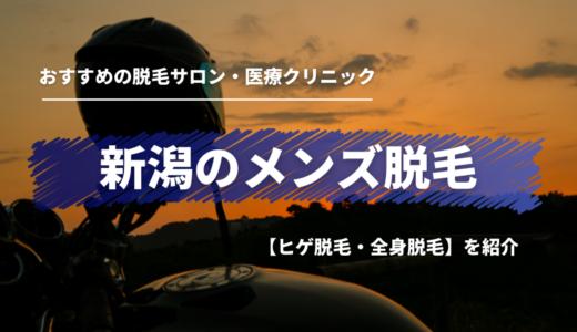 新潟でおすすめの【ヒゲ・全身】メンズ脱毛サロン・医療クリニックを紹介!