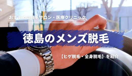 徳島でおすすめの【ヒゲ・全身】メンズ脱毛サロン・医療クリニックを紹介!