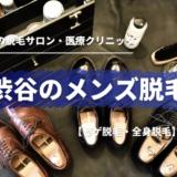 渋谷でおすすめの【ヒゲ・全身】メンズ脱毛サロン・医療クリニックを紹介!