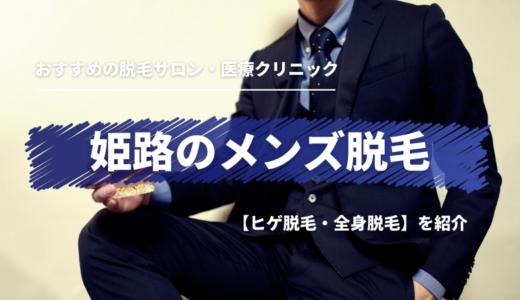 姫路でおすすめの【ヒゲ・全身】メンズ脱毛サロン・医療クリニックを紹介!
