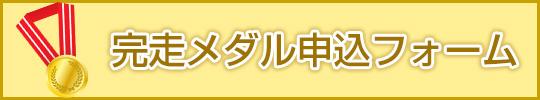 完走メダル申込フォーム